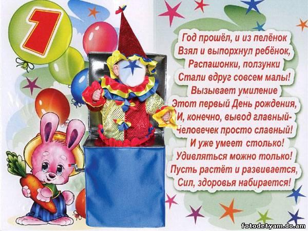 Поздравления с днем рождения мальчику годик открытки